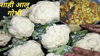 Shahi Aloo Gobhi  Ki sabzi, Party special# घर में पार्टी है तो ऐसे बनाए हलवाई से भी अच्छी यह रेसिपी