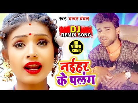 नईहर के पलंग - DJ Remix Video - Chandan Chanchal - Naihar Ke Palang - Bhojpuri Hit Songs