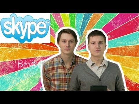 Бесплатные звонки Skype на все телефоны.