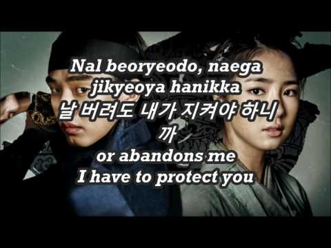 Shin Yong Jae - In The Middle of World -Six Flying Dragons OST Part.5 [ Rom. | Han. | Eng] Lyrics