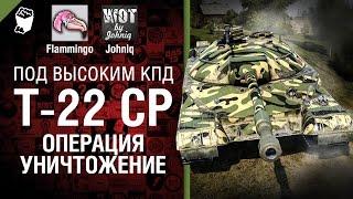 Т-22 Ср. - Операция уничтожение! -  Под высоким КПД №44 - от Johniq и Flammingo [World of Tanks]