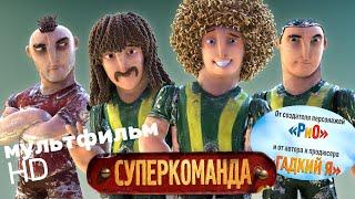 Суперкоманда /Metegol/ Смотреть мультфильм в HD