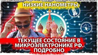 Текущее состояние в микроэлектронике РФ. Подробно. Низкие нанометры | Aftershock.news