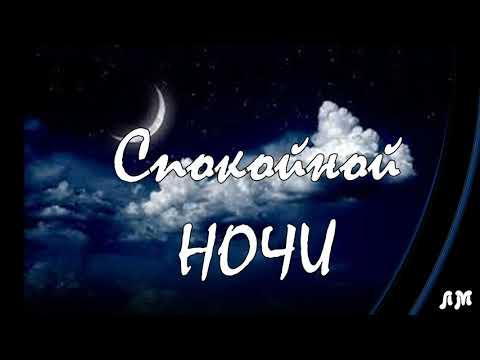 Спокойной Ночи  Красивое Пожелание Доброй Ночи Сладких Волшебных  Снов Вечерний  Релакс