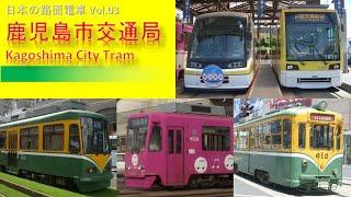 【日本の路面電車】Vol.03 鹿児島市交通局