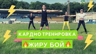 ЖИРОСЖИГАЮЩАЯ ТРЕНИРОВКА Кардио для похудения Групповая тренировка
