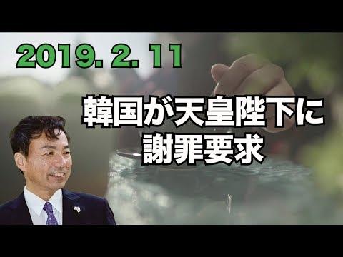20190211 韓国が天皇陛下に謝罪要求【及川幸久−BREAKING−】
