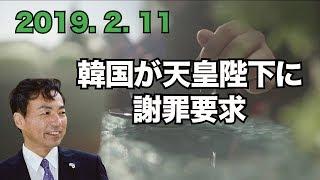 及川幸久−BREAKING− 20190211「韓国が天皇陛下に謝罪要求」 メッセージ...