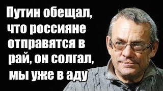 Игорь Яковенко Путин обещал, что россияне отправятся в рай, он солгал, мы уже в аду