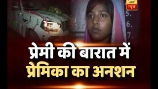 सच्चीघटना- एक शादी ऐसी भी ! | ABP News Hindi