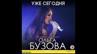 Ольга Бузова отменяет концерты