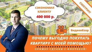 Как купить квартиру ВЫГОДНО?Ипотека/Янила Драйв