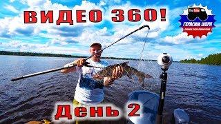 Панорамное видео 360 4к. Открываем сезон на головастике День 2