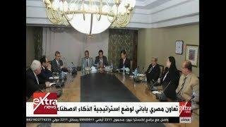 غرفة الأخبار| تعاون مصري ياباني لوضع استراتيجية الذكاء الاصطناعي
