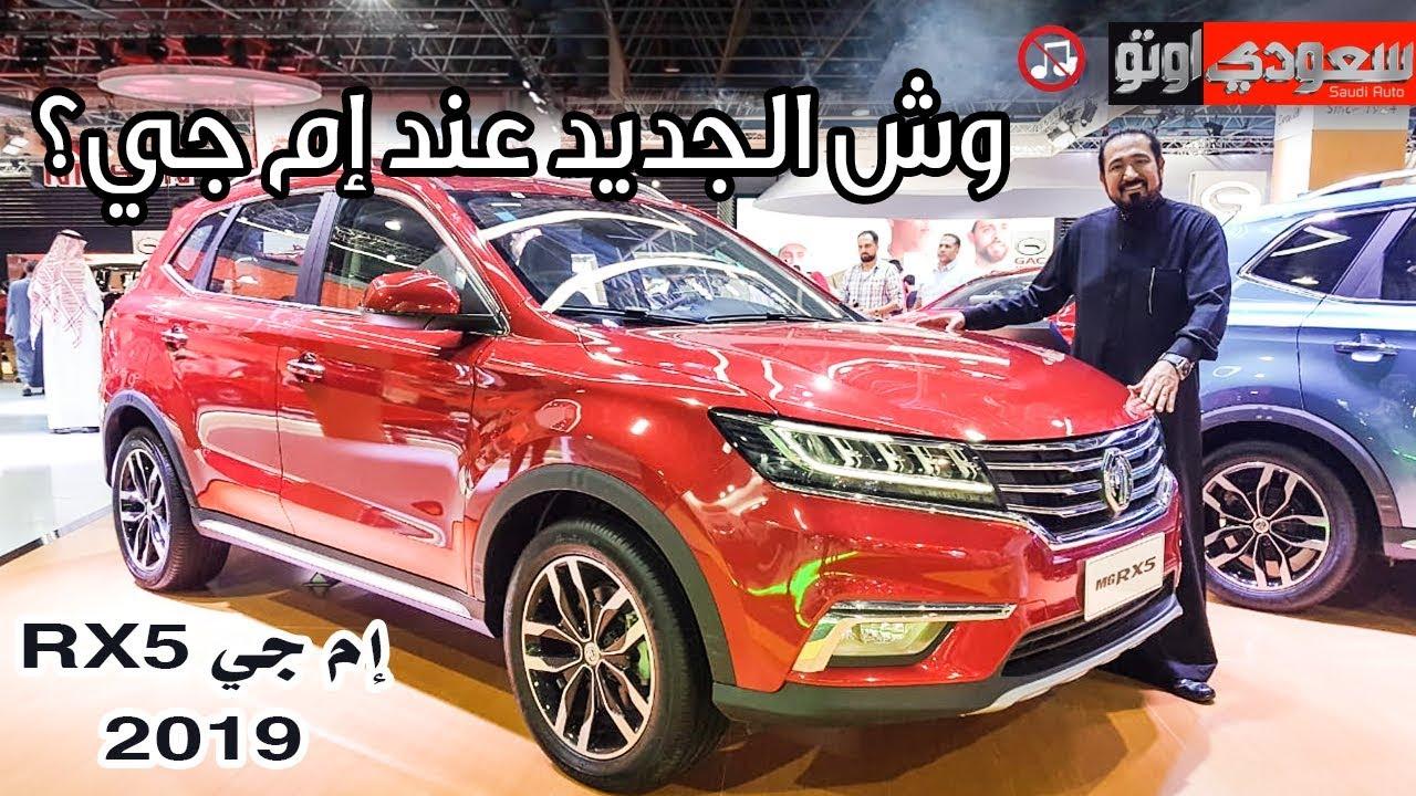 2019 Mg Rx5 إم جي آر إكس 5 موديل 2019 وتغطية جناح شركة تأجير للسيارات بكر أزهر سعودي أوتو Youtube
