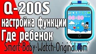 Налаштування функцій ''Де дитина'' Q200S Wonlex дитячі смарт годинник smart baby watch.