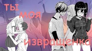 Аниме клип - Ты моя извращенка/поцелуй сестер (заказ от Чи Тян)