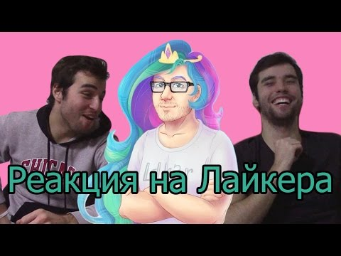 Видео Ликур