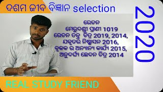 10th ଜୀବ ବିଜ୍ଞାନ selection 2020.. life science selection question for 2020