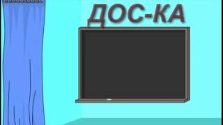 Развитие слоговой структуры слога. Двусложные слова со слогом  -КА