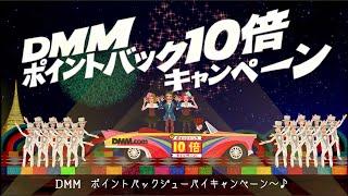 DMM.com『ポイントバック10倍キャンペーン』ショートバージョン 字幕あり thumbnail