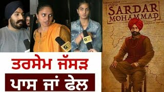 Sardar Mohammad | Tarsem Jassar | Public Review | Movie Review | Punjabi Movie 2017 The Punjab TV