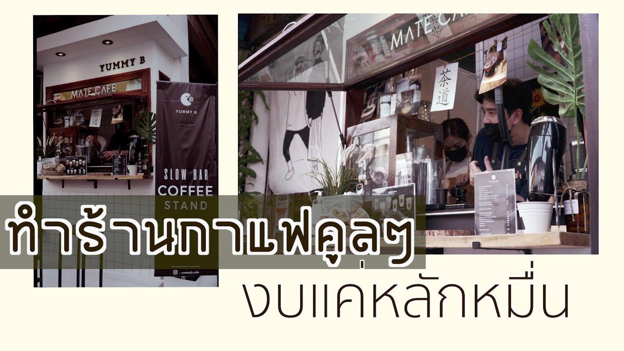 Yummy B วิธีเปิดร้านกาแฟสุดคูล ในงบหลักหมื่น : ว่างก็ไปทำอะไรก็ได้
