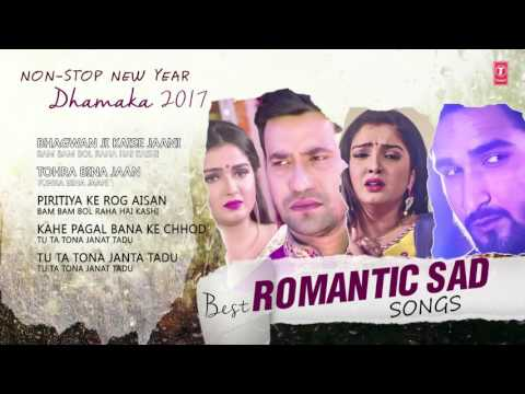 BEST ROMANTIC SAD SONGS - Non Stop NEW YEAR DHAMAKA 2017 -| BHOJPURI AUDIO JUKEBOX | HAMAARBHOJPURI