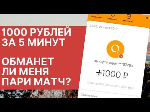 Заработок 1000 рублей | Пари Матч страховка ставки | Обман букмекерских контор