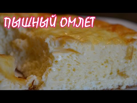 Пышный омлет Рецепт, как сделать омлет пышным