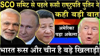 SCO summit से पहले पुतिन ने भारत के लिए कही बहुत बड़ी बात US के छूटे पसीने \sco india russia china