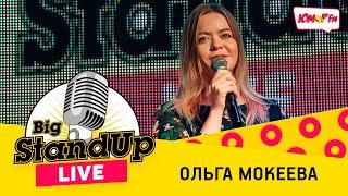 Big Stand Up Live на Юмор FM — Ольга Мокеева