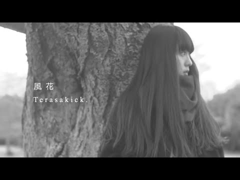 Terasakick. / 風花(Official Music Video)