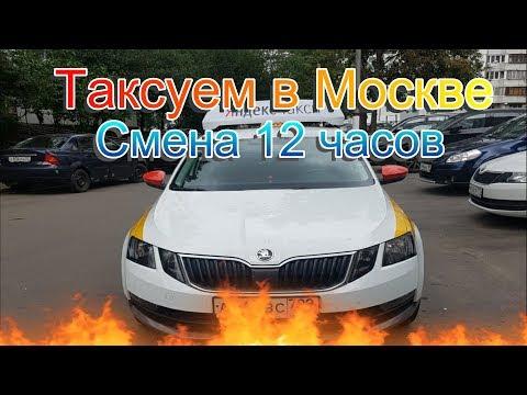 Сколько зарабатывают таксисты в 2019? Яндекс такси