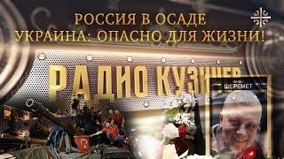 Россия в осаде. Украина: опасно для жизни [Радио Кузичев](, 2016-07-21T15:54:33.000Z)