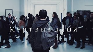 13 reasons why - Мёртвые души [500+ sub]