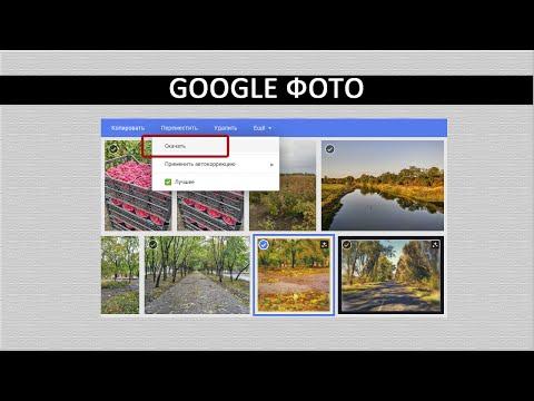 Google фото синхронизация смартфона с компьютером