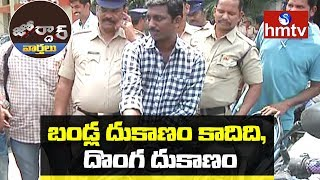 బండ్ల దుకాణం కాదిది | Police Caught Bike Thief Red Handed | Jordar News | Telugu News | hmtv
