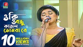 ওকি ও বন্ধু কাজল ভোমরা রে | Liza | Live Bangla Song | BanglaVision  Entertainment