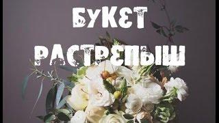 видео Букеты - составление в Одессе