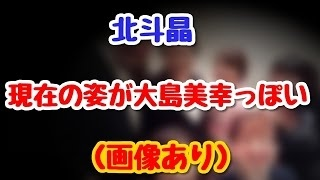 【悲報】北斗晶「テレビ復帰」をブログで発表!ネット大炎上!?/Net up...