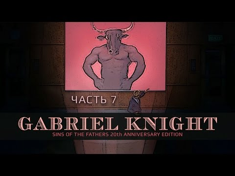 Gabriel Knight: Sins of the Fathers 20th Anniversary Edition - Козел отпущения. Часть 7