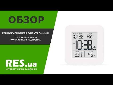 Цифровой термогигрометр Т-19 Стеклоприбор с часами
