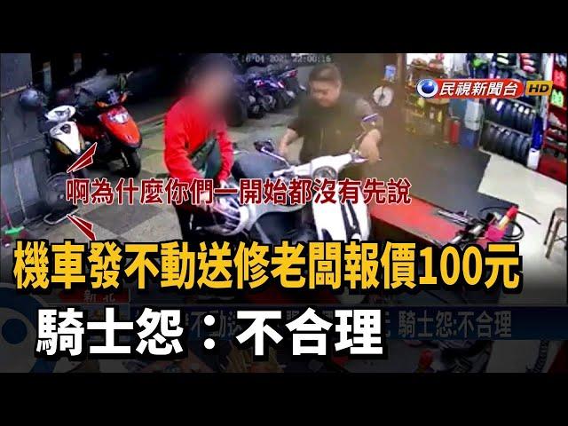 機車發不動送修老闆報價100元 騎士怨:不合理-民視台語新聞