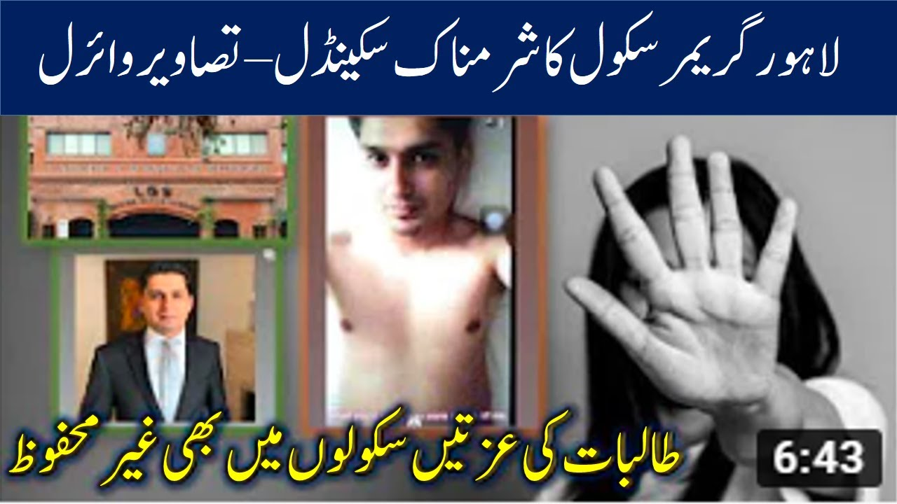 Lahore Grammar School Scandal EXPOSED | New Audio Leak of Lahore Grammar School's Principal | LGS