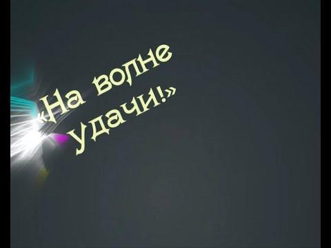 «На волне удачи», ТРК «Волна-плюс», г. Печора, 13 10 2020