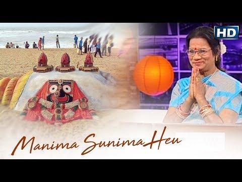 MANIMA SUNIMA ମଣିମା ଶୁଣିମା    Album-Santilata BarikNka Bhabapurna Gita-1    Sarthak Music