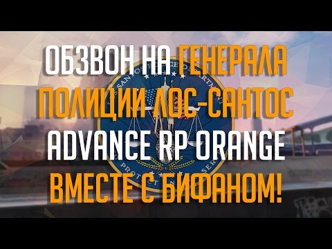 обзвон адванс рп