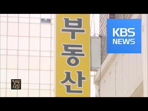 [경제 인사이드] 집 계약시 받는 '1억원 보증 공제'…100% 배상? / KBS뉴스(News)