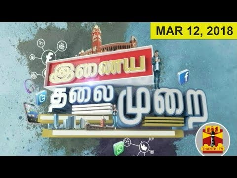 (12/03/2018) Inaiya Thalaimurai - A Special Program based on Social Media Trends & Interesting Facts
